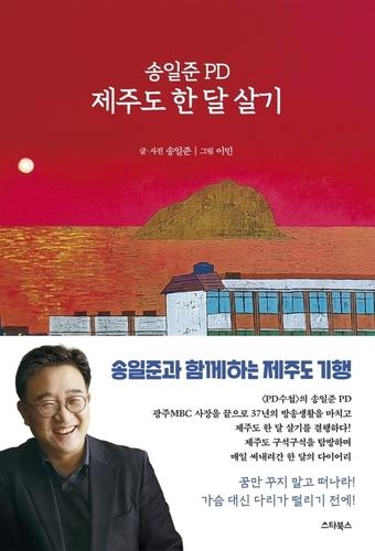 송일준 PD의 '제주도 한달살기 도전기'