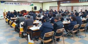 고산농협, 제2차 임시 대의원회