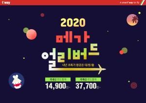 티웨이항공, 내년 하계 항공권 초특가 이벤트