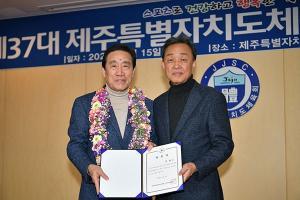 [종합]부평국 초대 민선 제주도체육회장 당선