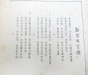 """""""제주해녀 항일운동, 일제시대 최대 군중투쟁"""""""